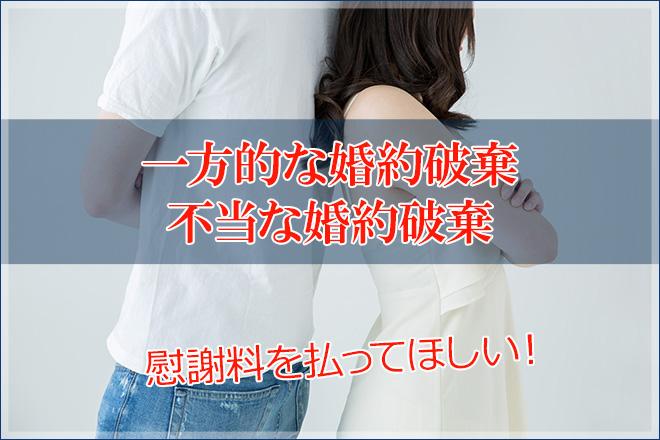 不当で一方的な婚約破棄に対する慰謝料請求